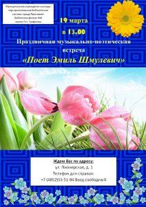 Праздничная музыкально-поэтическая встреча «Поет Эмиль Шмулевич»