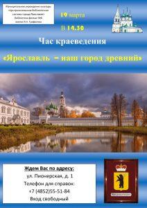 Час краеведения «Ярославль – наш город древний»