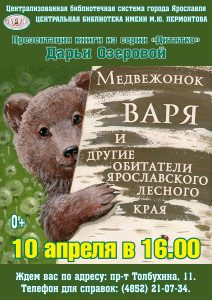 О чем расскажет медвежонок Варя: презентация новой книги
