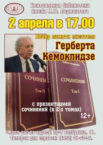 Вечер памяти Герберта Кемоклидзе