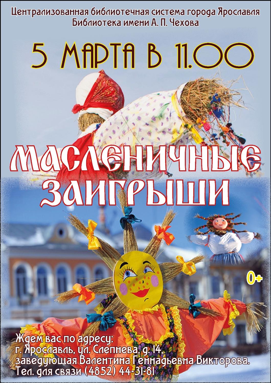 Масленица в Чеховке: ждем на заигрыши!