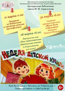 Неделя детской книги в Лермонтовке