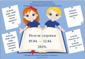 Неделя здоровья в Библиотеке-филиале №16 имени А.С.Пушкина