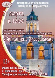Презентация книги «Свидания с Ярославлем» в Центральной библиотеке