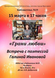 """""""Грани люби"""" творческая встреча с поэтессой Галиной Ивановой"""