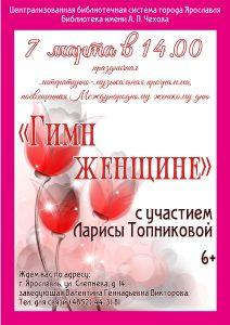 Праздничная литературно-музыкальная программа «Гимн женщине»