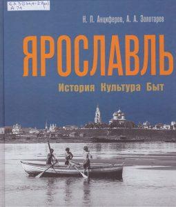 АнциферовН.П. Ярославль. История. Культура. Быт