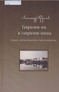 ФроловА.В. Гаврилов-Ям и гаврилов-ямцы (опыт художественного повествования)