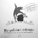 Ярославский лексикон, или путеводитель для тех, кто не любит путеводители