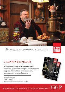 Презентация нового номера «Углече Поле» о городе Данилове