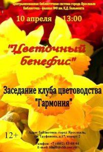 «Цветочный бенефис»: заседание клуба любителей цветоводства «Гармония»