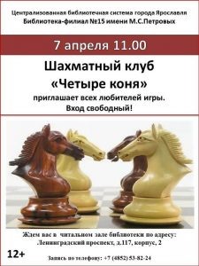 Встречи в шахматном клубе «Четыре коня»