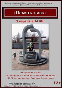 Патриотический, литературно-художественный конкурс «Память жива»