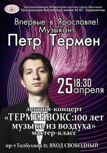 Лекция-концерт Петра Термена «Терменвокс: 100 лет музыке из воздуха»