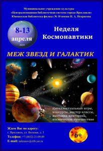 Неделя Космонавтики «Меж звезд и галактик»