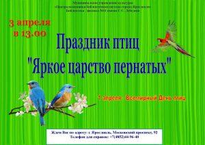 Праздник птиц «Яркое царство пернатых»