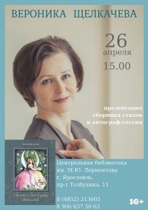 Творческий вечер с поэтессой Вероникой Щелкачевой