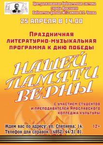 Литературно-музыкальная программа «Нашей памяти верны»