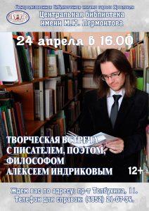 Философ, культуролог, писатель, поэт: встреча с Алексеем Индриковым
