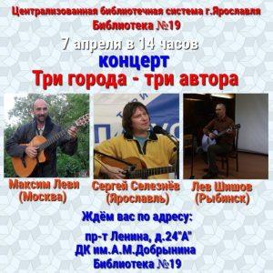 Концертная программа «Три города – три автора»
