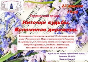 Творческий вечер «Ниточки судьбы. Вспоминая дирижера Юрия Арановича»