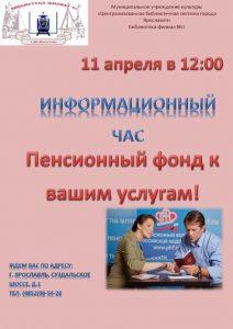 Информационный час «Пенсионный фонд к вашим услугам!»