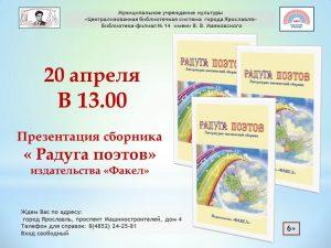 Презентация поэтического сборника «Радуга поэтов»
