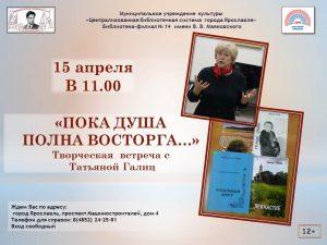 """Творческая встреча с Татьяной Галиц """"Пока душа полна восторга…"""""""