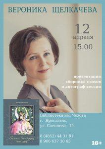 Вероника Щелкачева и ее новая книга. Встреча в Чеховке