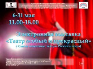 Электронная выставка «Театр особый и прекрасный»