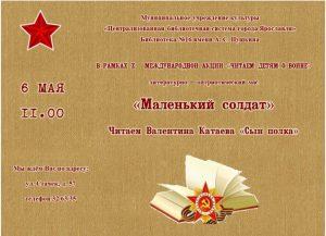 Литературно-патриотический час «Маленький солдат»