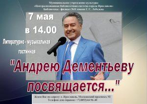 Литературный вечер «Андрею Дементьеву посвящается…»