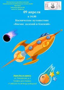 Космическое путешествие «Космос далекий и близкий»