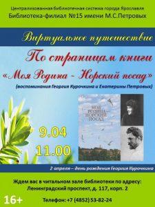 Виртуальное путешествие «По страницам книги «Моя Родина — Норский посад»