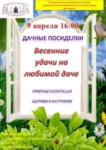 Встреча садоводов-любителей «Весенние удачи на любимой даче»