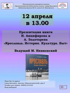 Презентация книги «Ярославль. История. Культура. Быт»