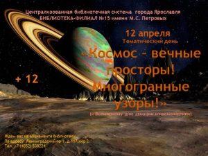 Тематический день «Космос — вечные просторы! Многогранные узоры!»