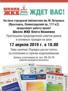 Школа ЖКХ в Дзержинском районе