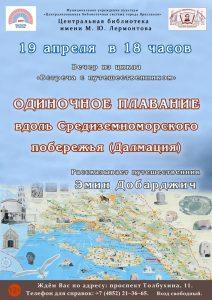 «Одиночное плавание вдоль Средиземноморского побережья (Далмация). Рассказывает путешественникЭмин Добарджич