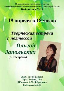 Творческая встреча с поэтессой Ольгой Запольских