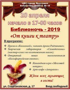 Библиосумерки «От книги к театру» в рамках Библионочи–2019