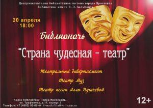 Библионочь-2019: «Страна чудесная — театр»