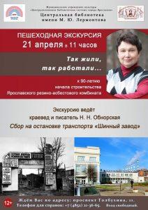 Пешеходная экскурсия «Так жили, так работали…» к 90-летию начала строительства Ярославскогорезино-асбестового комбината