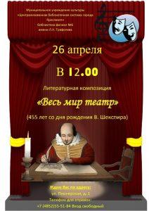 Литературная композиция «Весь мир — театр»