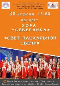 Концерт хора «Северянка» «Свет Пасхальной свечи»