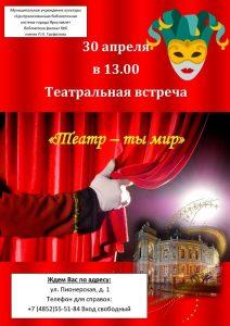 Театральная встреча «Театр — ты мир»