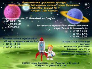 «Апрель: Дни Космоса»