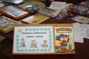 «Каникулы в библиотеке: читаем и играем», игровая площадка