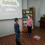«Театральный сундучок», встреча в клубе «Любознайка»