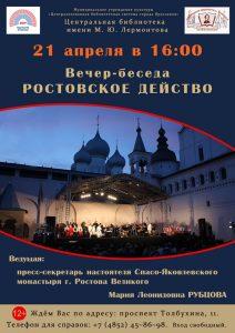 Вечер «Ростовское действо»